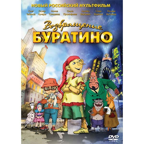http://static.mvideo.ru/Pdb/dvd-disk_media_mf_vozvraschenie_buratino_40061156b.jpg