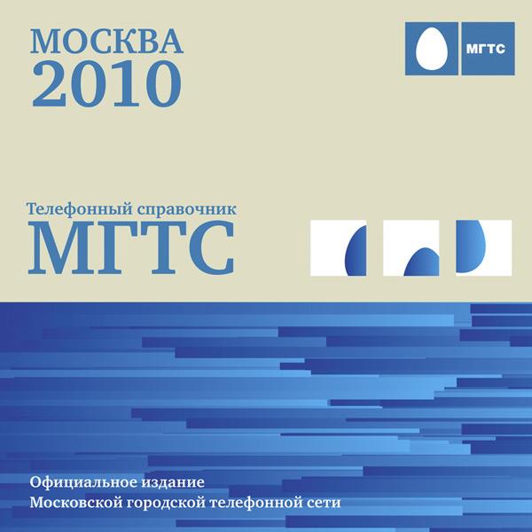 ТЕЛЕФОННЫЙ СПРАВОЧНИК МГТС МОСКВА 2009 СКАЧАТЬ БЕСПЛАТНО