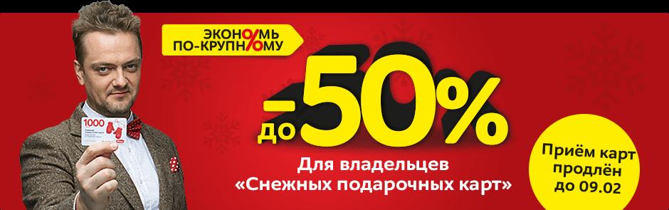 М.Видео - интернет-магазин бытовой техники и электроники - Снежная ...