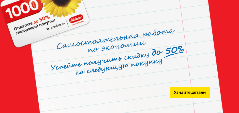 М видео — Нижнекамск, Химиков проспект, 18 (телефон