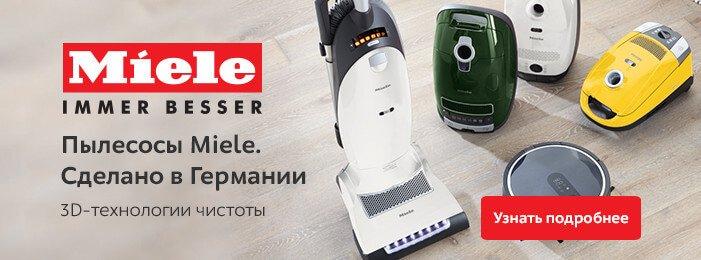 мини пылесосы в москве купить:
