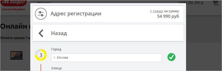 м.видео интернет магазин онлайн кредит