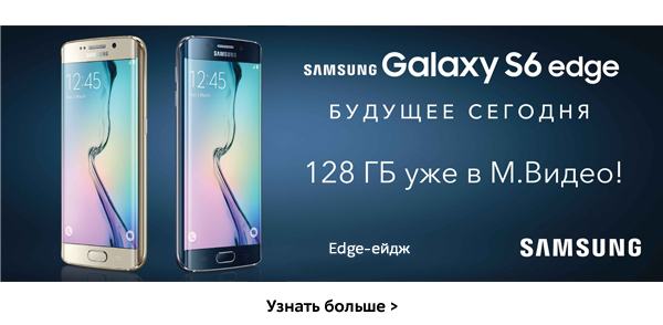 Уже в М.Видео! Samsung Galaxy S6 edge 128 ГБ