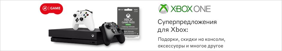 Xbox one кредит онлайн оформить в кредит онлайн бытовую технику