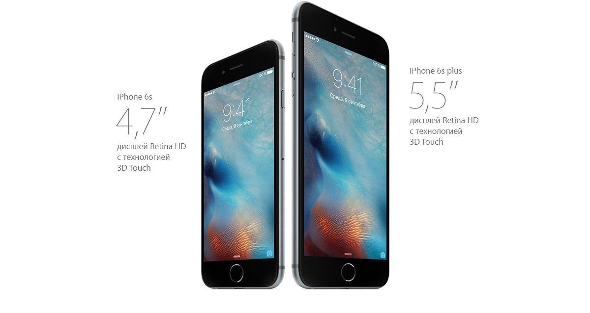 iPhone 6s: что нового?