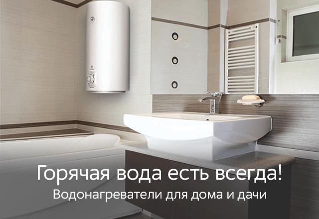 аква версо водонагреватель 50 литров инструкция