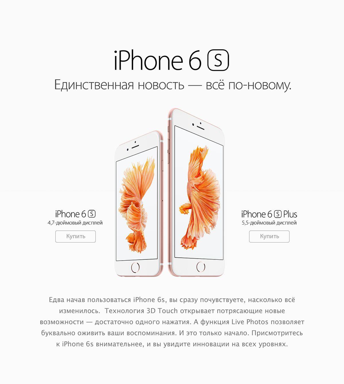 Купить айфон 6 s в курске лучшие цены айфон 6 у купить киев