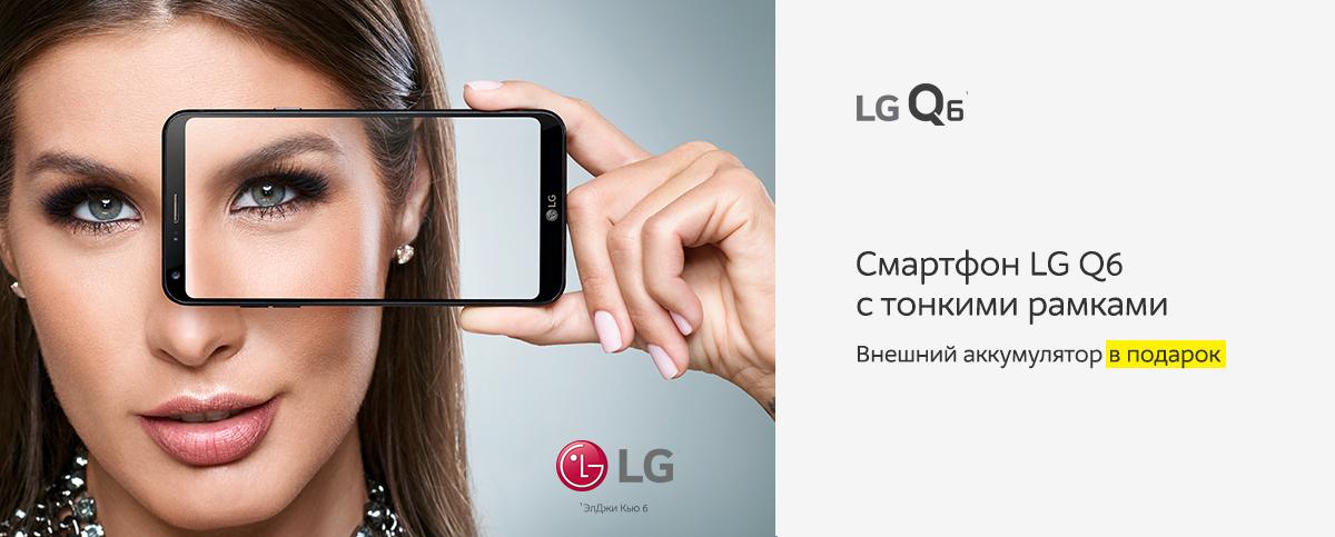 Пауэрбанк в подарок к смартфону LG Q6