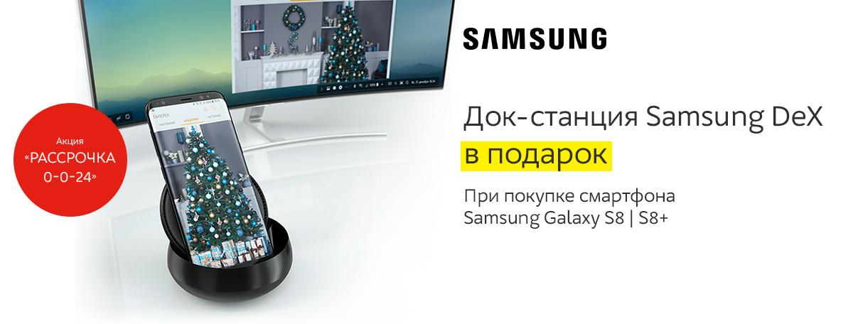 Док-станция Samsung DeX в подарок к смартфонам Samsung Galaxy S8 | S8+