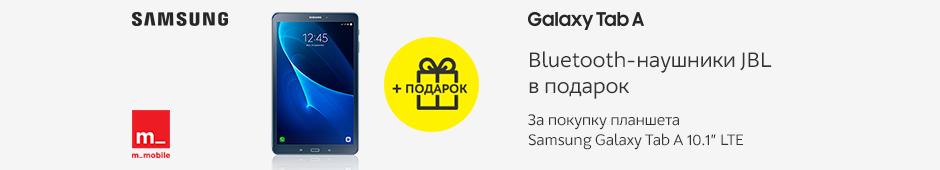 Bluetooth-наушники JBL в подарок к планшету Samsung Galaxy Tab A