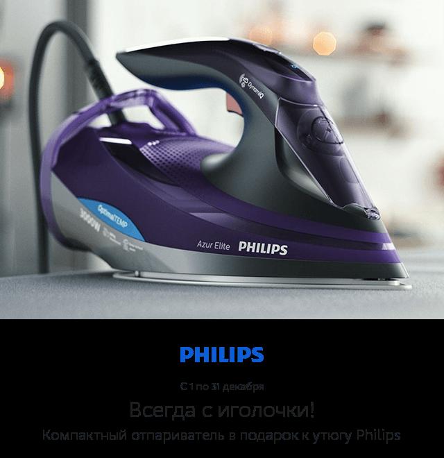 12d1dabc93f799 ... Купите утюг Philips GC5039/30 и получите компактный отпариватель в  подарок