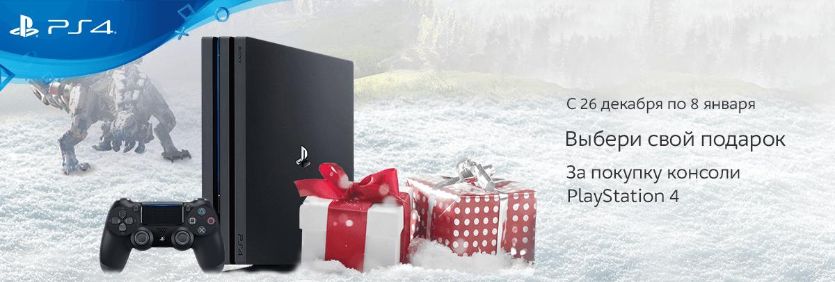 Выбери подарок за покупку игровой консоли PlayStation 4