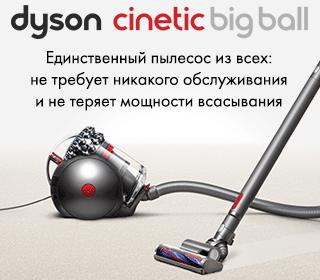 Интернет магазин техники для дома г москва женское цельное нижнее белье