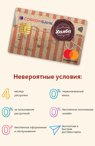 кредитная карта халва отзывы и условия уфа кредит от альфа банка наличными для зарплатных клиентов отзывы