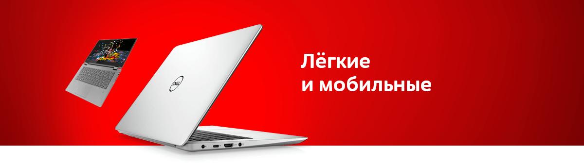 Лучшие ноутбуки для работы и учёбы