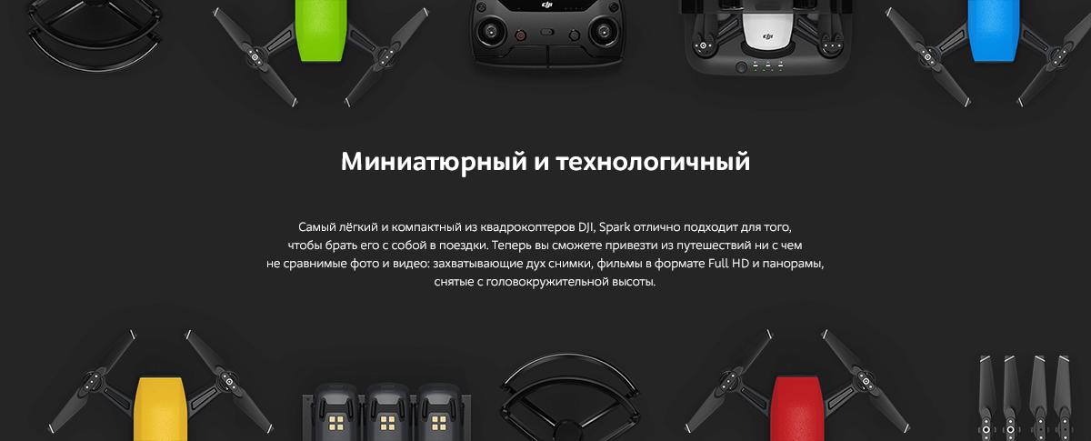 Посмотреть светофильтр нд64 спарк комбо крепеж смартфона ipad (айпад) для дрона mavic