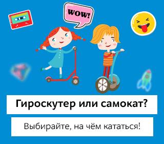 a473e1d8c0c6 Купить недорогие Гироскутеры для детей и взрослых в интернет ...