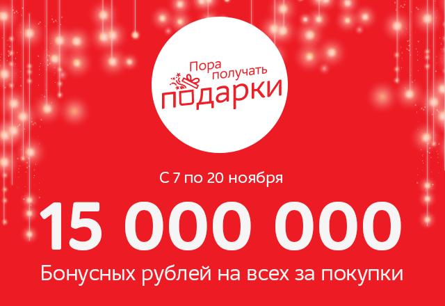 ... Получите свою часть от 15 000 000 Бонусных рублей за покупки с 7 по 20  ноября 4e38133e8cb