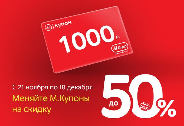 М.Видео - интернет-магазин цифровой и бытовой техники и электроники ... b5d64de09a8