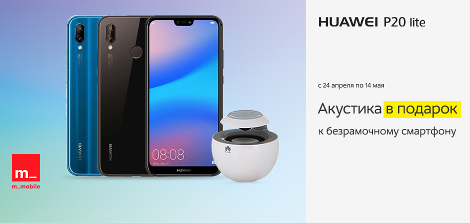 Home - Huawei Promotions Huawei P20 and huawei P20 Pro Trade-in promo