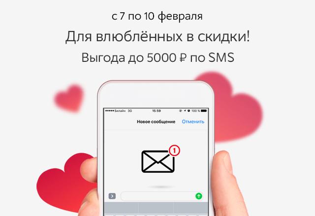 3523fda70a8b Только для влюблённых в шопинг — 4 дня скидок в «М.Видео»! С 7 по 10  февраля отправьте SMS c текстом MVIDEO LOVE на номер 2420 и получите выгоду  до 5 000 ...
