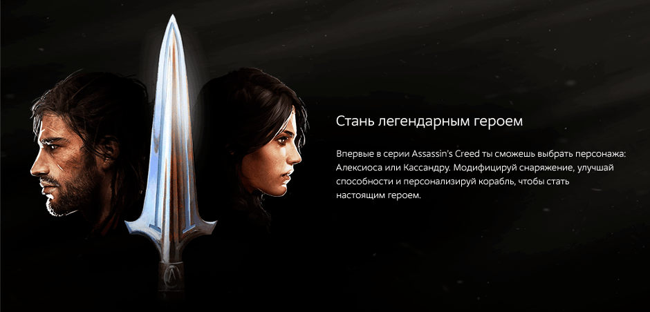 «Assassin's Creed® Одиссея»