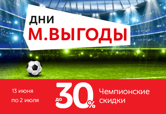 М выгода special join