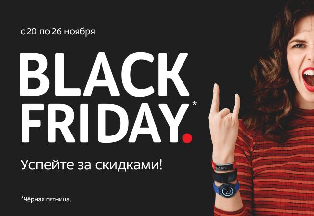 aa322de0dd8a Black Friday – спешите за скидками! - Москва