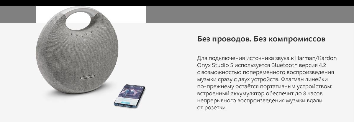 Беспроводная акустика Harman/Kardon Onyx Studio 5