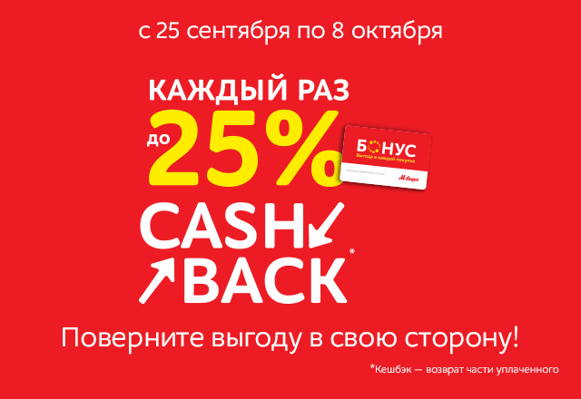 Cash back по новому fansicouk adas n1ce price ru