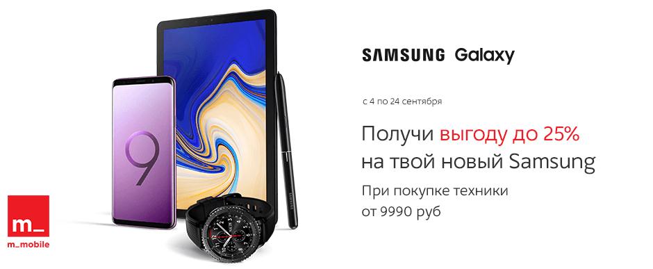 Дни Samsung: выгода до 25%