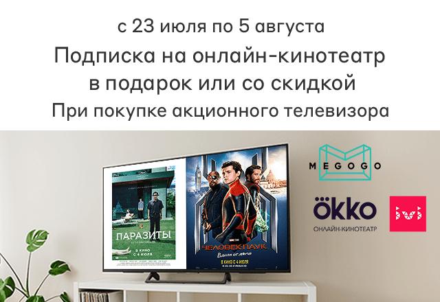 157fce53eda7b ... Подписка на онлайн-кинотеатр в подарок или со скидкой к акционным  телевизорам