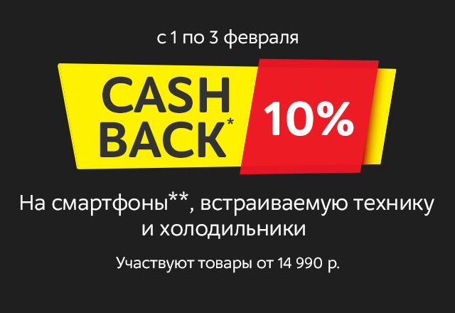 802ca911f6ab Cash back на смартфоны, холодильники и встраиваемую технику от 14 990 р.