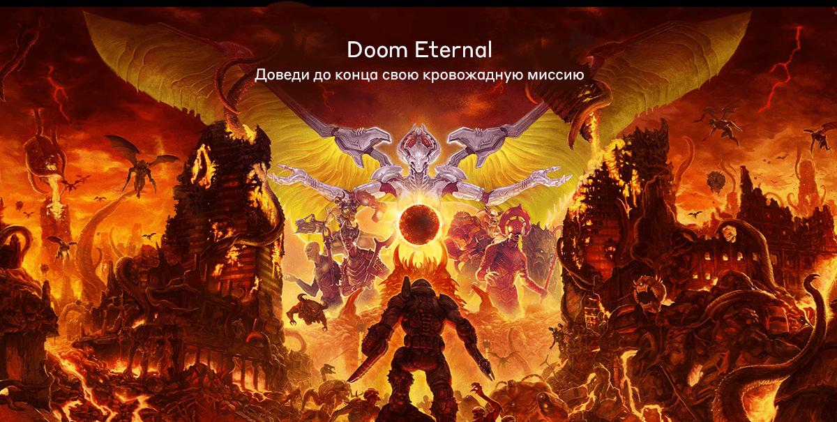 Предзаказ игры Doom Eternal