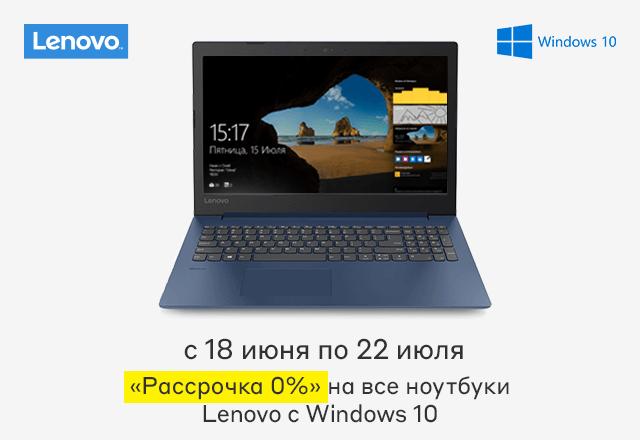 ноутбук в кредит онлайн без первоначального