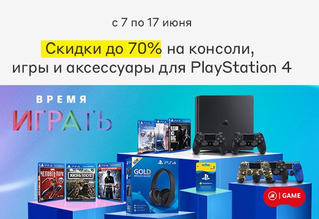 af3fd27e30ca Купить аксессуары для консоли PlayStation 4 (PS4) в интернет ...
