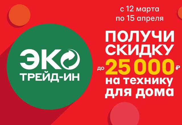 d206c396166b2 Обменяй старую технику на скидку до 25 000 рублей - Москва