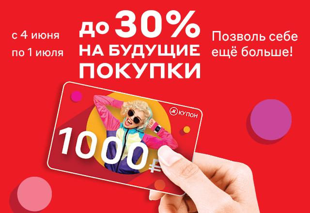 67280623 Скидки до 30% на будущие покупки с М.Купоном - Москва