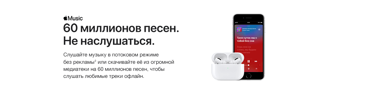 Новый iPhone SE