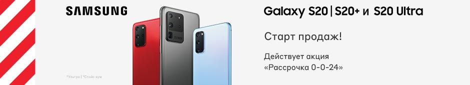 Samsung Galaxy S20 | S20+ | S20 Ultra