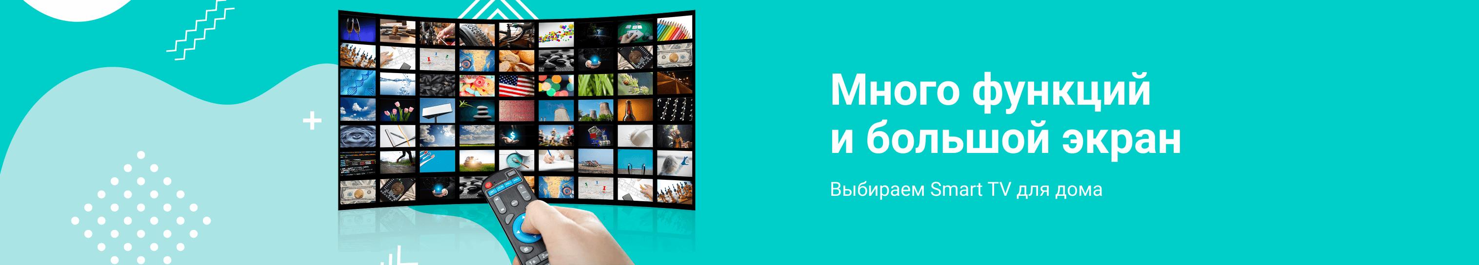 Выбираем Smart TV для дома