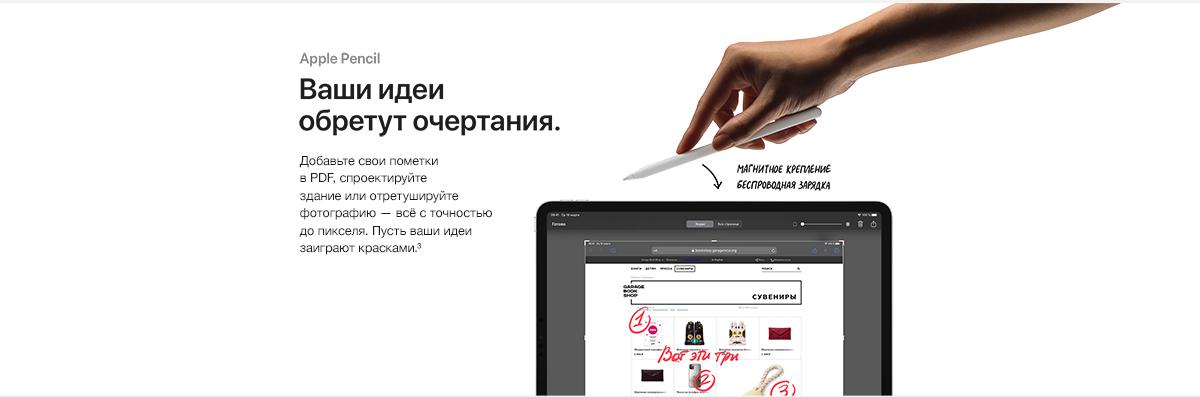 Новинки Apple. iPad Pro