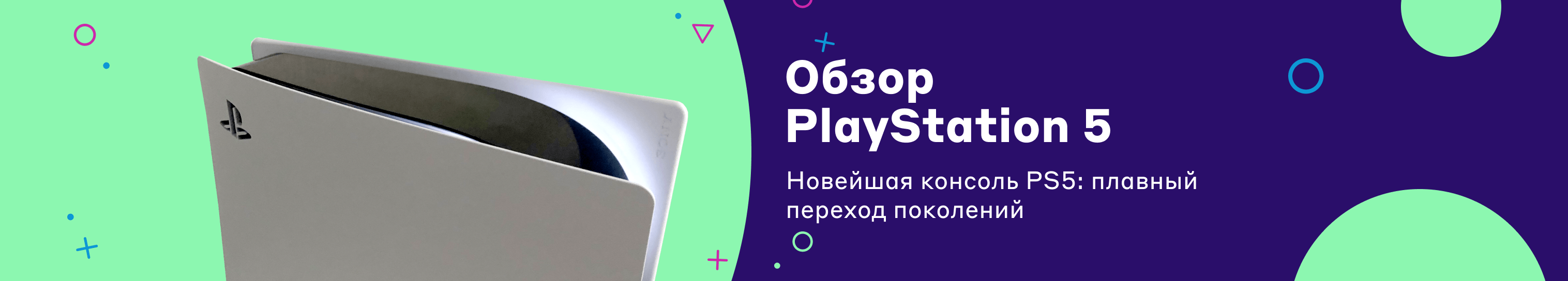 Обзор PlayStation 5