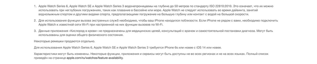 Смарт-часы Apple Watch SE