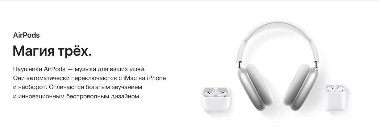 Компьютер Apple iMac 24