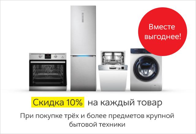 78554261208b Купить Холодильники и морозильники в интернет-магазине М.Видео ...