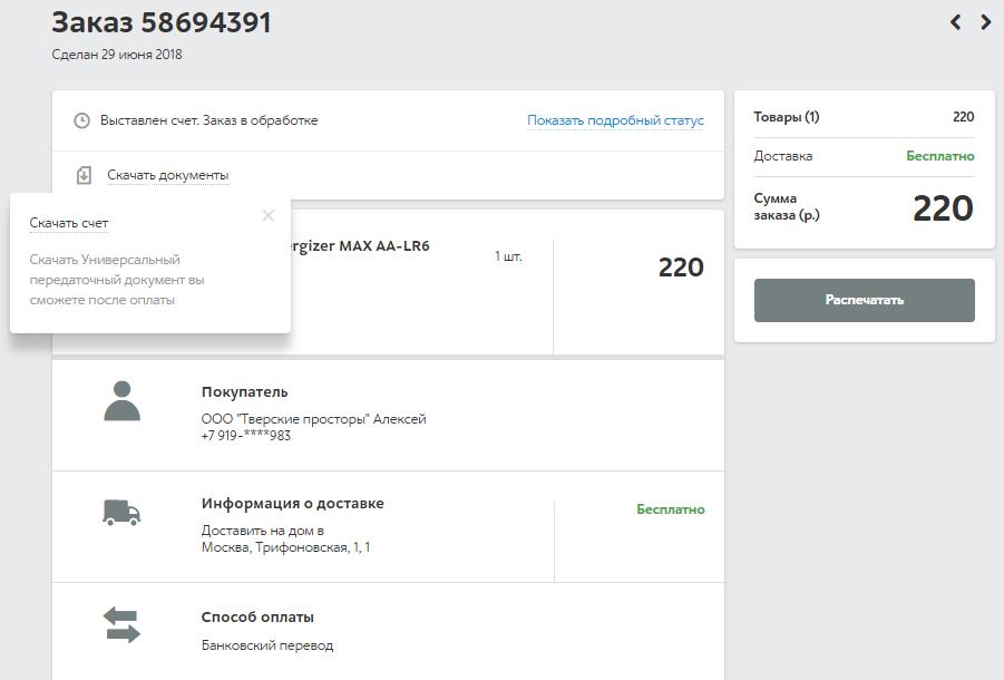 перечень документов для кредита юридическому лицу банки онлайн кредит тинькофф