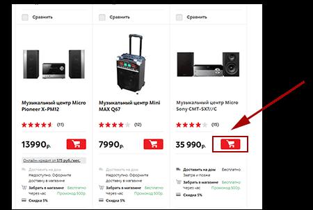 b9245f569a81 М.Видео-Бизнес» - Как купить в интернет-магазине - оформление заказа ...