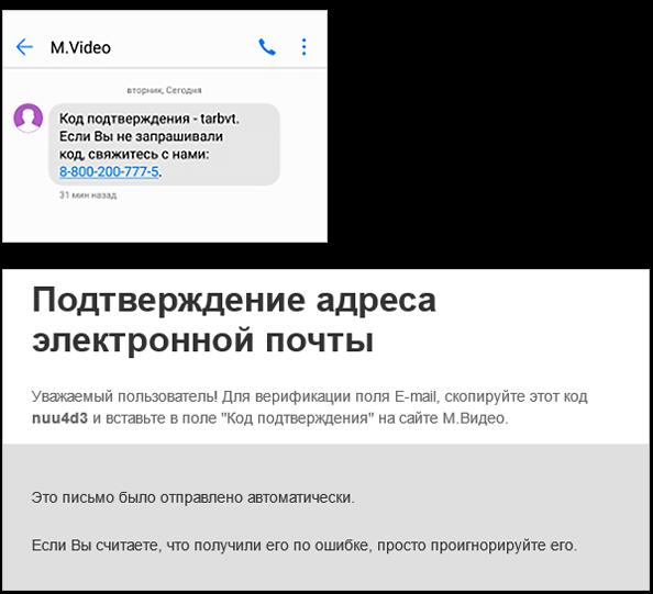 76f6c7b6625a 4. На ваш телефон и email будет выслан проверочный код.