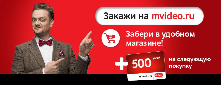 Промокод МВидео.ру! 500 рублей в подарок!